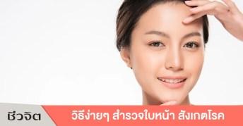 สำรวจใบหน้า, ใบหน้าบอกโรค, วิเคราะห์โรคจากใบหน้า, การดูแลสุขภาพ