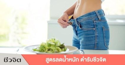 สูตรลดน้ำหนัก, ลดน้ำหนัก, ลดความอ้วน, ลดน้ำหนักแบบชีวจิต