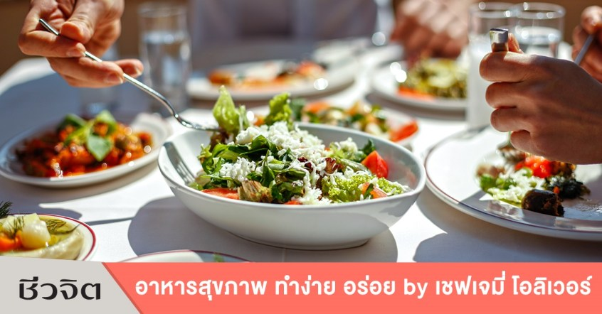 เมนูสุขภาพ, อาหารสุขภาพ, อาหารป้องกันโรค, อาหาร