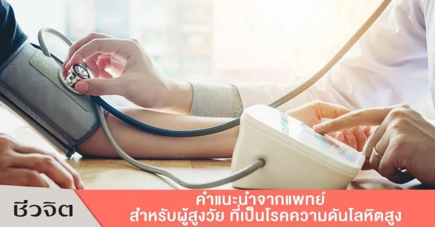 เครื่องวัดความดัน, ความดันโลหิตสูง, รับมือความดันโลหิตสูง, โรคความดันโลหิตสูงกับผู้สูงอายุ, โรคความดันโลหิตสูง
