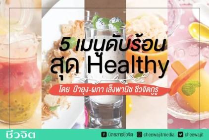 เมนูอาหารดับร้อน, เมนูอาหารสุขภาพ, อาหารสุขภาพ, เครื่องดื่มดับร้อน