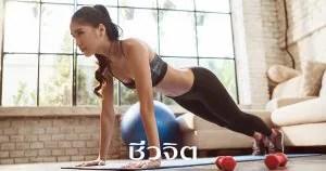 ออกกำลังกาย ติดหวาน