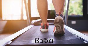 จุดอ้วน ออกกำลังกาย