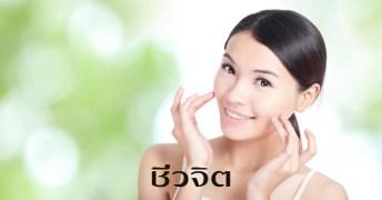 บริหารใบหน้า, หน้าสวย, แพทย์แผนจีน, ลดริ้วรอย, บริหารกล้ามเนื้อใบหน้า