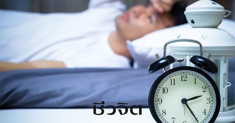 รักษานอนไม่หลับ, อาการนอนไม่หลับ, Sleep Hygiene, นอนไม่หลับ