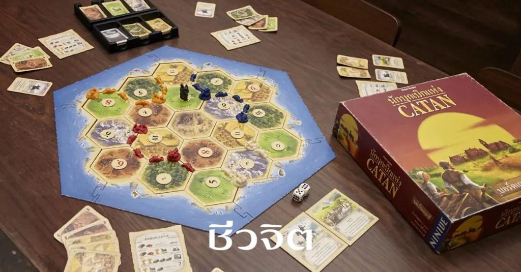 บอร์ดเกม CATAN, ร้าน Khon kaen Board Game Society, ขอนแก่น, KBS, เกมกระดาน