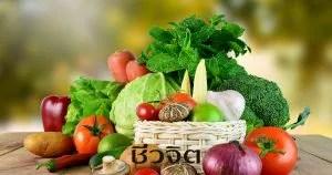 ผักผลไม้ ต้านอ้วน ลดอ้วน