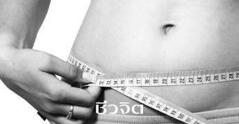 ตัดกระเพาะลดความอ้วน, ลดความอ้วน, ผ่าตัดกระเพาะ, ลดน้ำหนัก, ผ่าตัด