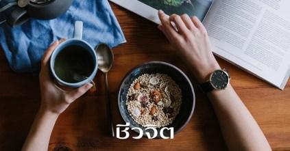 กราโนล่า, มูสลี่, อาหารสุขภาพ, ธัญพืช, อาหารแคลอรีต่ำ