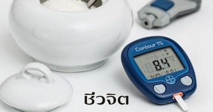 โรคเบาหวาน, อาการเบาหวาน, ตรวจเบาหวาน, ป้องกันเบาหวาน, ผู้ป่วยเบาหวาน