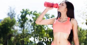 วิธีลดความอ้วนแบบใหม่, ลดความอ้วน, ลดน้ำหนัก, ออกกำลังกายแบบเวตเทรนนิ่ง, ออกกำลังกาย