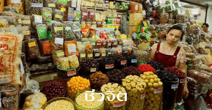 สูตรยาลดความอ้วน, ลดความอ้วน, ลดน้ำหนัก, สมุนไพร, แพทย์แผนไทย