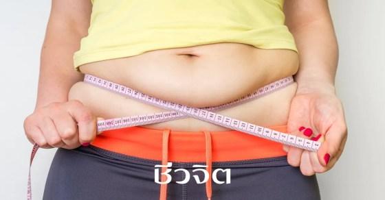 ลดความอ้วน, ลดน้ำหนักด้วยวิธีธรรมชาติ, ลดน้ำหนัก