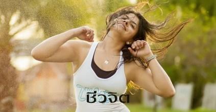 วิธีออกกำลังกาย, ออกกำลังกาย, ลดน้ำหนัก