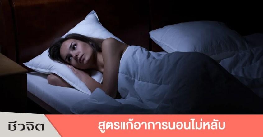 อาการนอนไม่หลับ, แก้นอนไม่หลับ, สาเหตุของอาการนอนไม่หลับ, ไทชิ, กดจุด