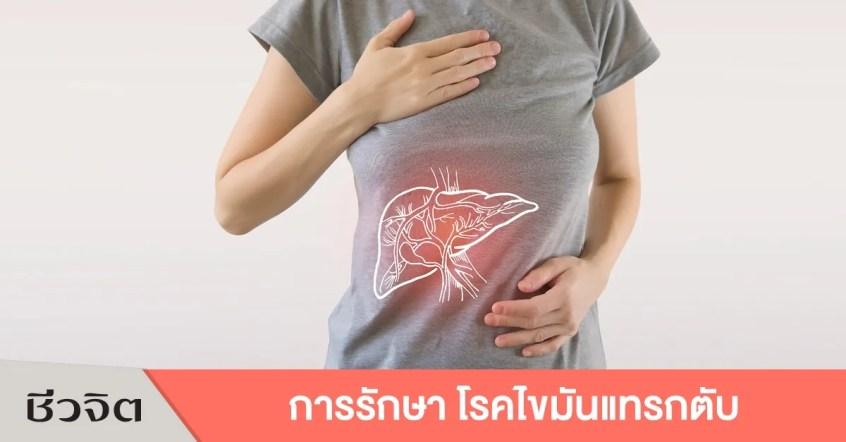 โรคไขมันแทรกตับ, ป้องกันโรคไขมันแทรกตับ, อาหารไขมันต่ำ, ดูแลตับ