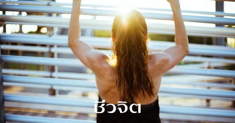 หุ่นเฟิร์ม, เสริมกล้าม, กิน, อาหารชีวจิต, ออกกำลังกาย