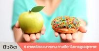 สยบเบาหวาน, โรคเบาหวาน, ผู้ป่วยเบาหวาน, รักษาเบาหวาน, สุขภาพ