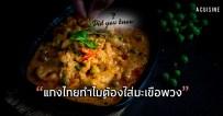 แกงไทยทำไมต้องใส่มะเขือพวง
