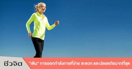 เดิน, เดินลดน้ำหนัก, เดินออกกำลังกาย, เดินให้ผอม, การเดินช้าๆ