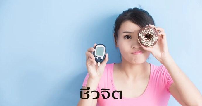 เบาหวาน, ของหวาน, โรคแทรกซ้อน, ป้องกันเบาหวาน, ผู้ป่วยเบาหวาน