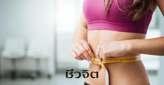 อดอาหาร, ดื่มน้ำ, อาบแดด, ลดน้ำหนัก, เทคนิคลดความอ้วน