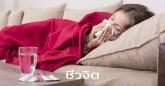 ไวรัส RSV, เชื้อไวรัส RSV, โรคไข้หวัด, อาการการติดเชื้อไวรัส RSV, ป้องกันเชื้อไวรัส RSV