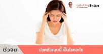 อาการปวดศีรษะ, ปวดไมเกรน, ความดันโลหิตสูง, ปวดหัว, อาการปวดหัว