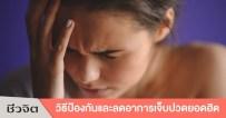 หยุดปวด, ปวดหัว, ปวดหลัง, ปวดข้อ, ปวดไมเกรน