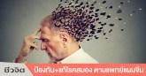 เพิ่มพลังสมอง, ป้องกันอัลไซเมอร์, แพทย์แผนจีน, ฝังเข็ม, กดจุด