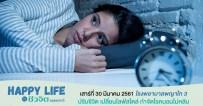 วิธีแก้นอนไม่หลับ,นอนไม่หลับ,อาการนอนไม่หลับ, แก้ปัญหานอนไม่หลับ