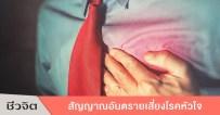 โรคหัวใจ โรคหลอดเลือดหัวใจ