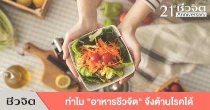 อาหารชีวจิต,ชีวจิต,อาหารสุขภาพ