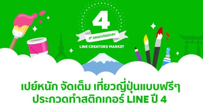 LINE CREATORS