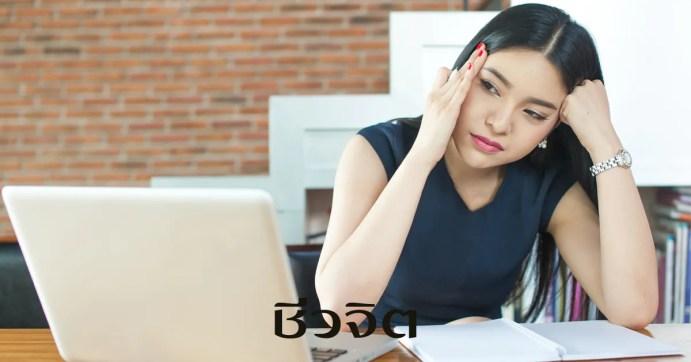 ปวดไมเกรน, บำบัดไมเกรน, อาการไมเกรน, ปวดหัว, ปวดศีรษะ