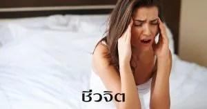 อาการปวดศีรษะ ปวดหัว