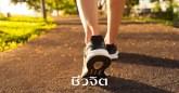 เทคนิคเดินเร็ว, ออกกำลังกาย, เดิน, เดินเร็ว