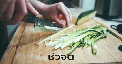 กินผักผลไม้, กินผัก, ผักที่ควรกินแบบสุก, ผักที่ควรกินแบบดิบ