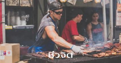street foods, สตรีทฟู้ด, อาหารข้างทาง, โซเดียม