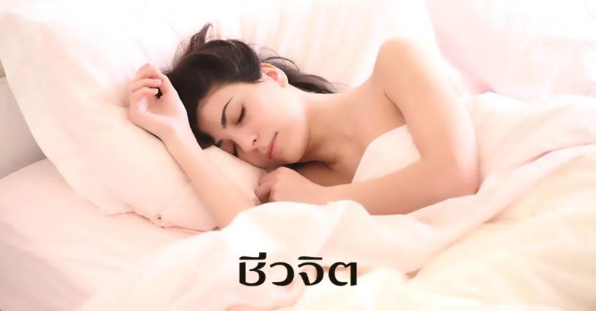 เมลาโทนิน, หลับสบาย, นอนไม่หลับ, วิธีแก้อาการนอนไม่หลับ