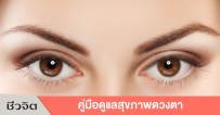 ดวงตา ดูแลดวงตา บำรุงดวงตา สุขภาพดวงตา