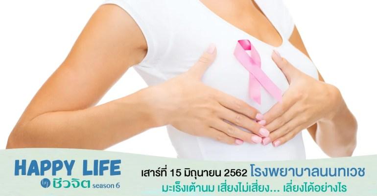 ตรวจมะเร็งเต้านม เต้านม มะเร็ง มะเร็งเต้านม มะเร็งในผู้หญิง