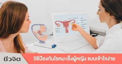 ป้องกันโรคมะเร็งผู้หญิง โรคมะเร็งผู้หญิง มะเร็งผู้หญิง มะเร็ง