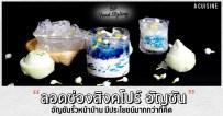 ลอดช่องสิงคโปร์-อัญชัน-ขนมไทย-หน้าร้อน