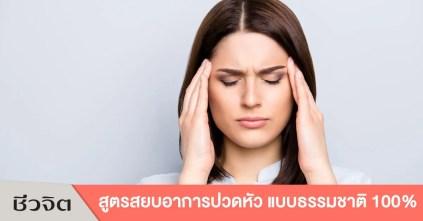 อาการปวดหัว, สูตรแก้ปวดหัว