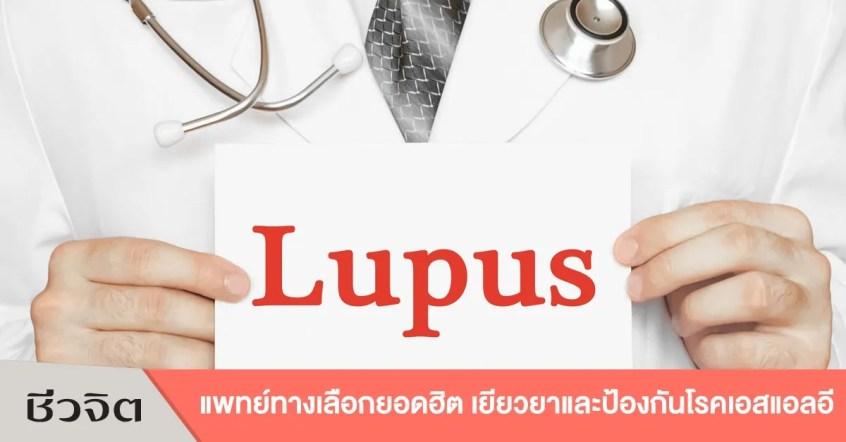เอสแอลอีแพทย์ทางเลือก แพทย์แผนไทย แพทย์แผนจีน โฮมิโอพาธี โรคพุ่มพวง