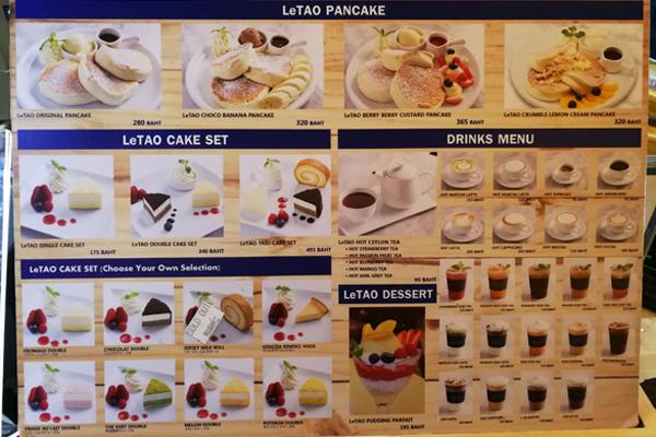 LeTAO Cafe