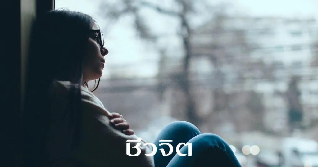 ไขมันทรานส์ มีผลต่อโรคซึมเศร้า โรคซึมเศร้าตามฤดูกาล