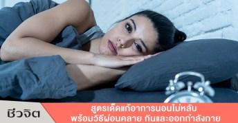 แก้นอนไม่หลับ ช่วยหลับลึก หลับสบาย หลับสนิท นอน