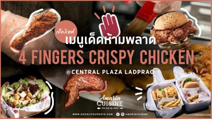 4 fingers crispy chicken